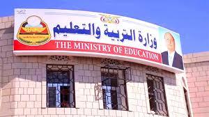 Photo of الشرعية تلغي الاختبارات الوزارية لإنهاء مرحلة التعليم الاساسي