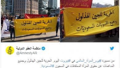 "Photo of السعودية| تضامن واسع مع ""الهذلول"" مع اقتراب موعد محاكمتها"