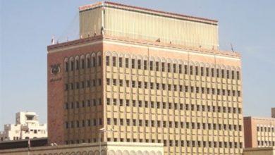 Photo of صنعاء تعلن صرف نصف راتب لجميع موظفي الدولة