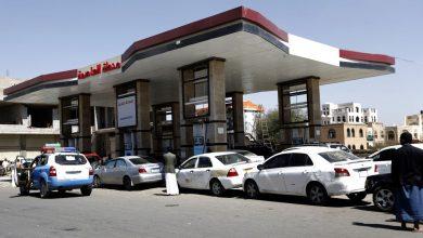 Photo of شركة النفط تعلن أسماء المحطات المفتوحة ليوم غدا الخميس 18 أبريل