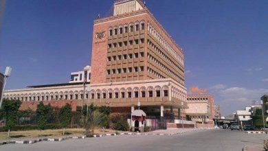 Photo of صنعاء تصرف نصف راتب لموظفي الدولة من يوم الثلاثاء