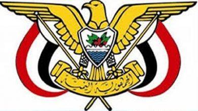 Photo of تعديلات وزارية في حكومة صنعاء وبعض المؤسسات بينها الداخلية وجامعة صنعاء