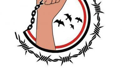 Photo of شؤون الأسرى بصنعاء: تدعو كافة الأطراف اليمنية إلى إجراء تبادل لجميع الأسرى