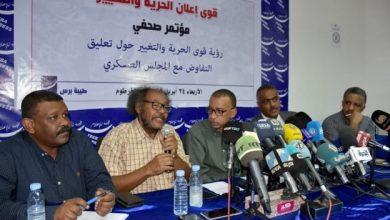 قوى الحرية والتغيير في مؤتمر صحفي