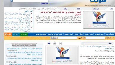Photo of وكالة سبأ تعلن استعادة موقعها بعد اختراقه ونسب أخبار كاذبة للمشاط