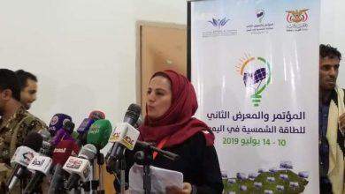 Photo of المؤتمر والمعرض الثاني للطاقة الشمسية في اليمن يواصل أعماله في صنعاء
