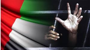 Photo of الإمارات تستمر في احتجاز معتقلين.. ومنظمات حقوقية تدين