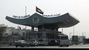 Photo of مينا الفجيرة: بعد تراجع بنسبة 15بالمئة.. شركات دولية تبحث عن بديل لتموين سفنها