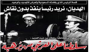 Photo of وثائق تكشف كيف أرهبت السعودية القاضي العرشي واختارت صالح رئيسا لليمن