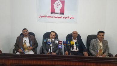 "Photo of الأحزاب السياسية ""المناهضة للعدوان"" تشيد بالعملية الأمنية في قلب سيطرة التحالف"