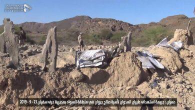 Photo of بالصور.. ضحايا بينهم نساء وأطفال بغارات للتحالف بحق أسرة في عمران