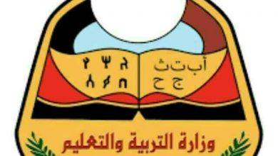 Photo of وزارة التربية والتعليم تصدر بياناً هاماً