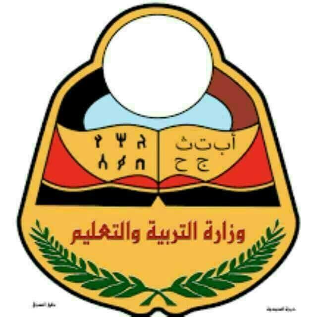 التربية والتعليم تنشر المقرارات الدراسية والمحذوفات للشهادة الأساسية والثانوية الصباح اليمني