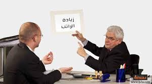 Photo of زيادة الراتب تحميك من هذه الأمراض الخطيرة! وتحفز قواك الذهنية