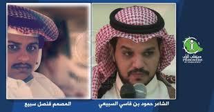 Photo of اعتقال شاعر سعودي انتقد تركي آل الشيخ بقصيدة