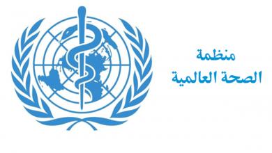 Photo of الصحة العالمية: اليمن البلد الوحيد في الشرق الأوسط الخالي من كورونا