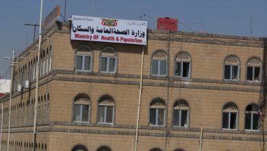Photo of الصحة تدين جريمتي التحالف في صنعاء وصعدة.. وتؤكد أن ذلك يؤثر على جهودها في مكافحة كورونا