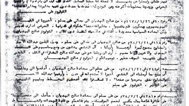 Photo of وثيقة تؤكد تورط السعودية بجريمة إغتيال الشهيد الرئيس إبراهيم الحمدي