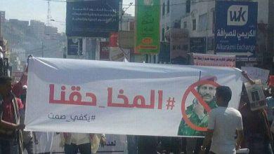 Photo of تعز.. قرع الحرب بطبول الاحتجاجات – تقرير