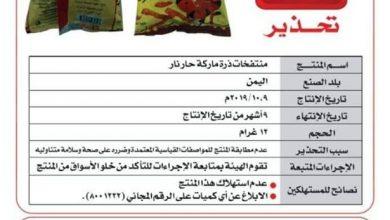 "Photo of تحذير من ""بفك حار نار"" لا يطابق المواصفات والمقاييس"