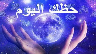 Photo of حظك مع توقعات الأبراج اليومية ليوم الأحد 5/24