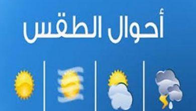 Photo of أحوال الطقس المتوقعة خلال 24 ساعة قادمة