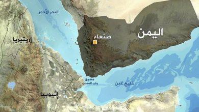 Photo of تقرير: اليمن كنقطة تحول استراتيجي في الصراع الدولي
