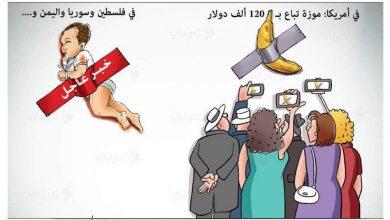 Photo of كاريكاتير: مظلومية الشعوب العربية لمن!