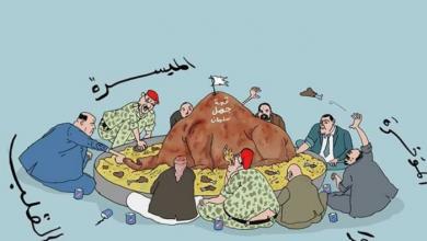 Photo of كاريكاتير| معركة الشرعية