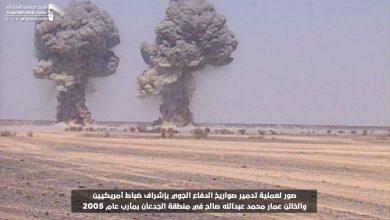 Photo of شاهد| تفاصيل تدمير النظام السابق للدفاعات الجوية اليمنية