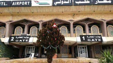 Photo of بعد 9 سنوات من توقفه.. مطار حلب الدولي يعود للعمل