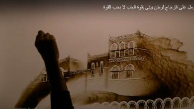 Photo of شاهد| رسام يمني يرسم صنعاء القديمة وما خلفه دمار الحرب عليها