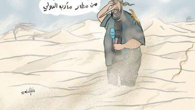 Photo of كاريكاتير| محمد العرب ومطار مأرب الدولي