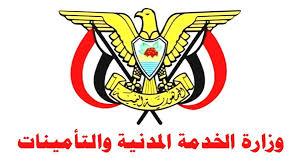 Photo of وزارة الخدمة المدنية تعلق العمل في أجهزة الدولة لمدة أسبوعين