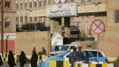Photo of وزارة الداخلية تعرض انجازاتها الأمنية خلال شهر إبريل الماضي