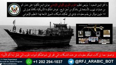 Photo of تحت مبرر التصدي للحرس الإيراني.. أمريكا تحتل السواحل اليمنية