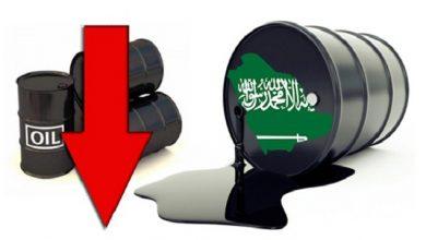 Photo of بلومبيرغ: الاقتصاد السعودي يهتز بسبب انهيار أسعار النفط