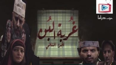 "Photo of رسالة نقدية إلى مؤلف مسلسل ""غربة البن"""