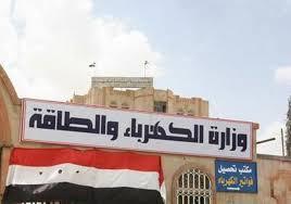 Photo of حكومة صنعاء تعلن إزاحة القطاع الخاص في إنتاج الكهرباء وفتح مجال كبير للدولة