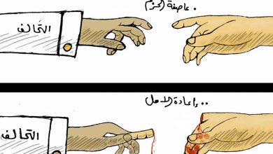 Photo of كاريكاتير| حقيقة التدخل العسكري الأجنبي الذي استدعته الشرعية إلى اليمن
