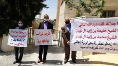 Photo of أهالي معتقلين أردنيين بالامارات يعتصمون امام سفارتها بعمان