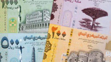 Photo of سعر صرف الريال اليمني مقابل العملات الأجنبية، اليوم الأحد