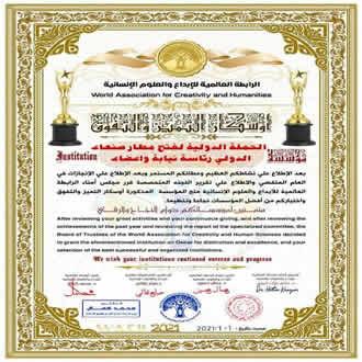 """حملة """"فك حصار مطار صنعاء"""" تحصل على شهادة أوسكار 2020"""