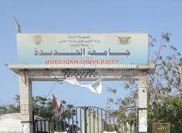 جامعة الحديدة تعلن بدأ العمل في مشروع إنشاء قاعات دراسية
